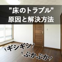 長野市床工事・フローリング不具合