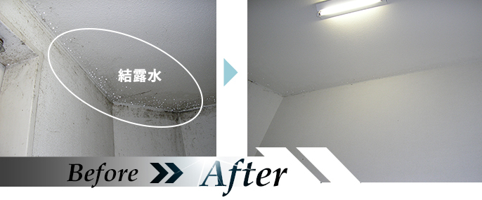 中野市内装壁結露水断熱塗装
